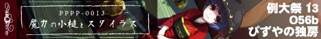魔力の小槌とスタイラス - Pizuya's Cell