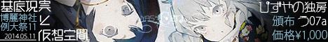 基底現実と仮想空間 / Pizuya's Cell